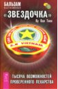 Ву Ван Тиен Бальзам вьетнамская Звездочка + Карта-подсказка