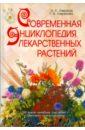 Лавренов Владимир Каллистратович, Лавренова Г. В. Современная энциклопедия лекарственных растений