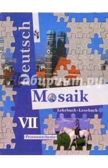 решебник по немецкому языку 7 класс мозаика гальскова скачать