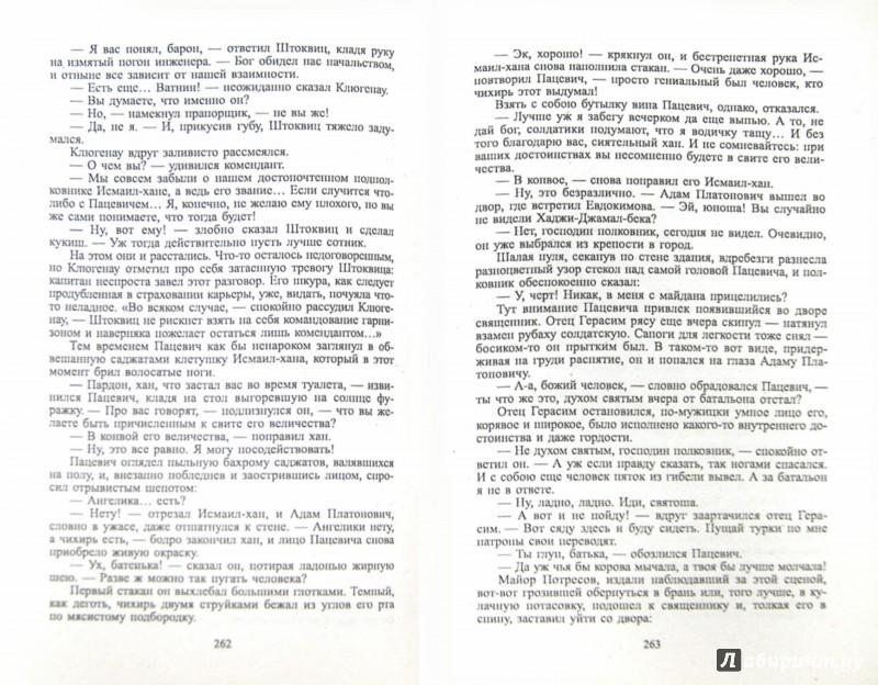 Иллюстрация 1 из 11 для Баязет. Миниатюры - Валентин Пикуль | Лабиринт - книги. Источник: Лабиринт
