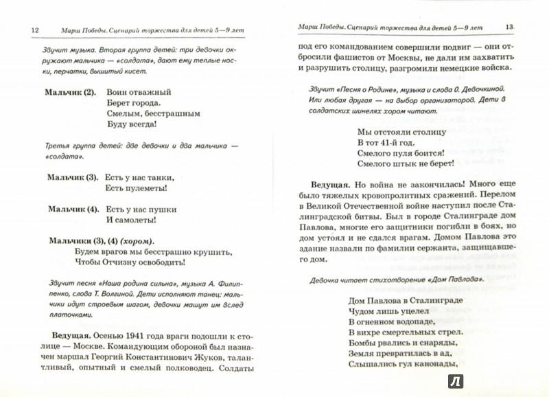 Иллюстрация 1 из 14 для День Победы! Сценарии праздников в детском саду, посвященных 9 мая - Татьяна Шорыгина | Лабиринт - книги. Источник: Лабиринт