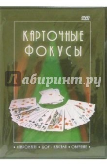 Карточные фокусы (DVD)