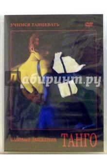 Танго (DVD) мячи адидас танго в киеве