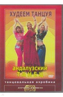 Худеем танцуя. Андалузский танец. Танцевальная аэробика (DVD)