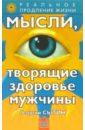 Сытин Георгий Николаевич Мысли, творящие здоровье мужчины георгий сытин здоровье мужчины аудиозапись исцеляющего настроя
