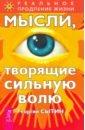 Сытин Георгий Николаевич Мысли, творящие сильную волю