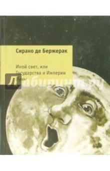 сирано де бержерак иной свет или государства и империи луны Иной свет, или Государства и Империи Луны