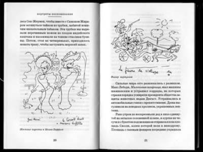 Иллюстрация 1 из 2 для Портреты-воспоминания: 1900-1914 - Жан Кокто   Лабиринт - книги. Источник: Лабиринт