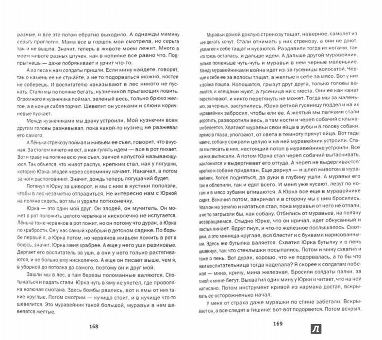 Иллюстрация 1 из 3 для Коллекция. Петербургская проза (ленинградский период). 1960-е | Лабиринт - книги. Источник: Лабиринт