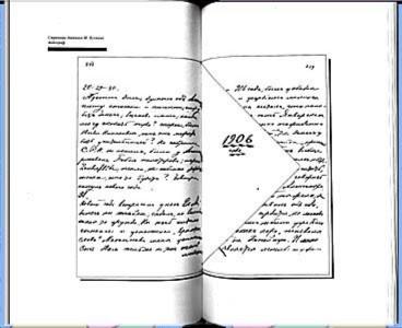 Иллюстрация 1 из 21 для Дневник 1905-1907 - Михаил Кузмин | Лабиринт - книги. Источник: Лабиринт