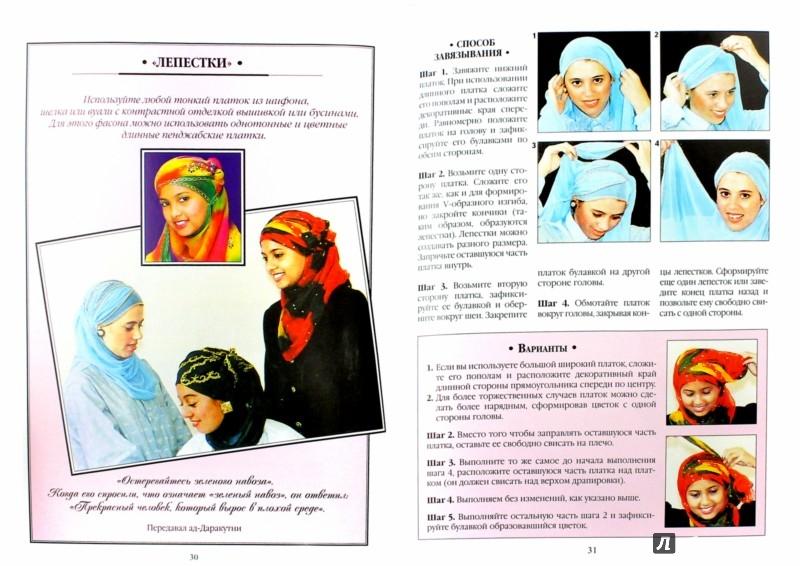 Иллюстрация 1 из 8 для Искусство завязывать платок - Лейла Бэррон | Лабиринт - книги. Источник: Лабиринт