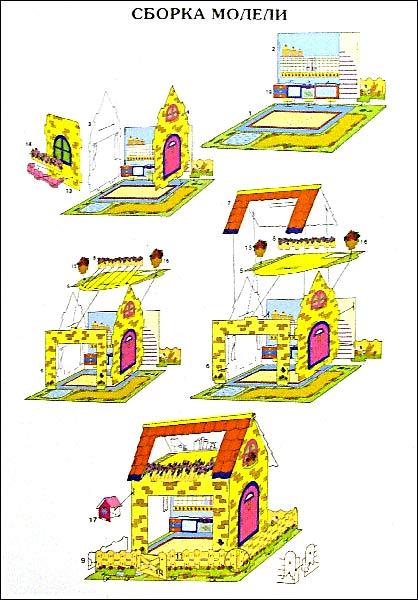 Иллюстрация 1 из 33 для Мой домик | Лабиринт - книги. Источник: Лабиринт