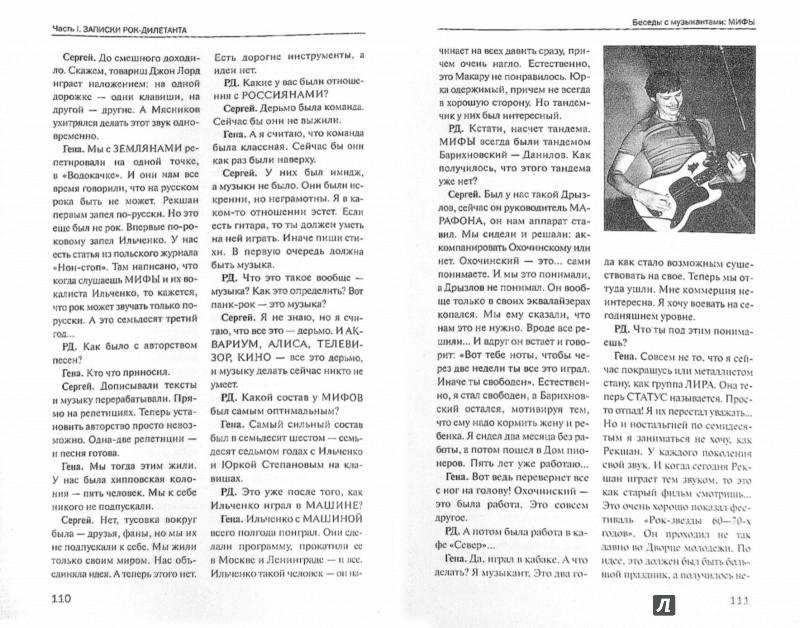 Иллюстрация 1 из 7 для Путешествие рок-дилетанта. Музыкальный роман - Александр Житинский | Лабиринт - книги. Источник: Лабиринт