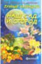 Новиков Игорь Лунный календарь. Наш сад и огород