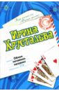 Хрусталева Ирина Облом нечаянно нагрянет: Роман