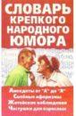 Кронн Алексей Словарь крепкого народного юмора