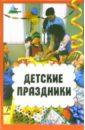 Мирошниченко Ирина Детские праздники