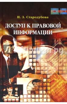 Доступ к правовой информации