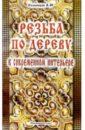 Семенцов Алексей Юрьевич Резьба по дереву в современном интерьере