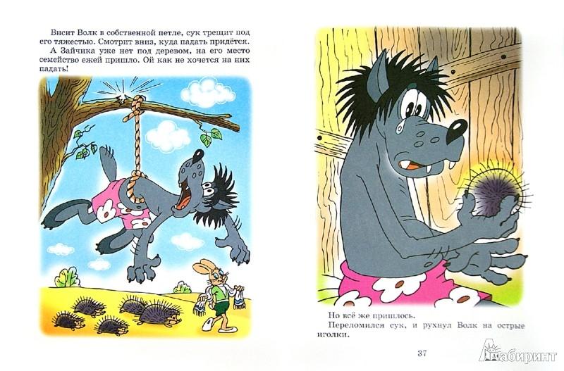 Иллюстрация 1 из 13 для Ну, погоди! Пейте морковный сок! - Камов, Курляндский, Хайт | Лабиринт - книги. Источник: Лабиринт