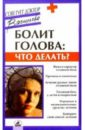 Васильева Александра Владимировна Болит голова: что делать? фредди ромм три дня головной боли