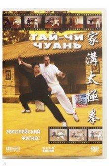 Тай чи. Чуань (DVD)