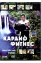 Кардио фитнес (DVD).