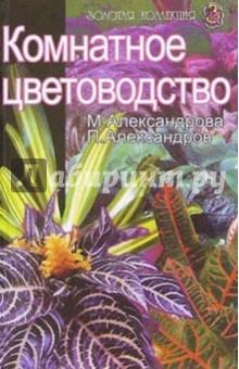 Комнатное цветоводство - Майя Александрова