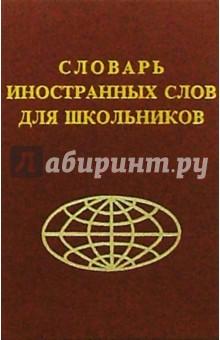 Купить Словарь иностранных слов для школьников