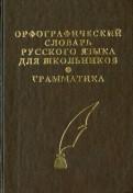 Орфографический словарь русского языка с грамматическим приложением для школьников обложка книги