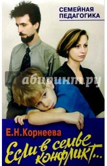 Если в семье конфликт - Елена Корнеева