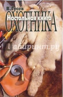 Настольная книга охотника - Владимир Гусев