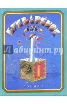 Букварёнок - Георгий Юдин