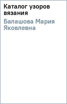 Каталог узоров вязания - Мария Балашова