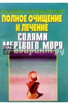 Полное очищение и лечение солями Мертвого моря - Владимир Преображенский