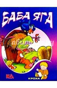 Баба-Яга: Русская народная сказка