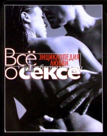 книга про любовь и много секса - 3