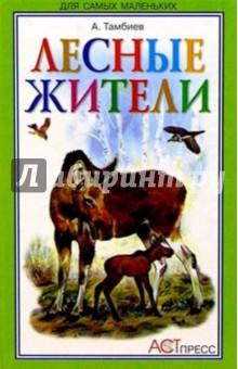 Лесные жители - Александр Тамбиев