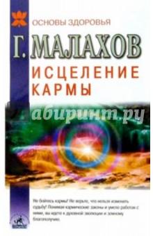 Исцеление кармы - Геннадий Малахов