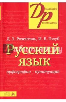 Русский язык Розенталь Голуб ГДЗ