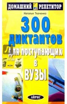 300 диктантов для поступающих в вузы - Н. Ткаченко
