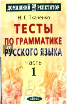 Тесты по грамматике русского языка. В 2 частях. Часть 1 - Наталья Ткаченко