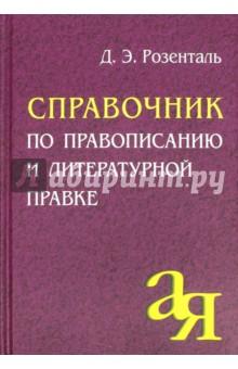Справочник по правописанию и литературной правке - Дитмар Розенталь