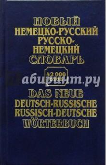 Новый немецко-русский , русско-немецкий словарь: 42 000 слов