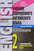 Андрей Комаров - Учебник современного английского языка. В 2-х томах обложка книги