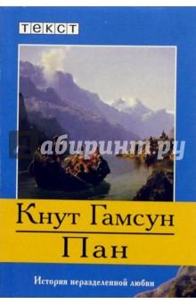Пан: Роман - Кнут Гамсун