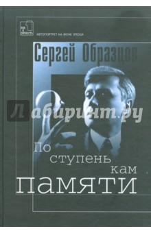 По ступенькам памяти - Сергей Образцов