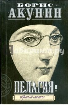 Пелагия и черный монах - Борис Акунин