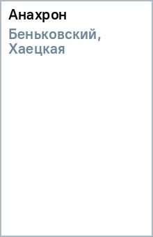 Анахрон - Беньковский, Хаецкая