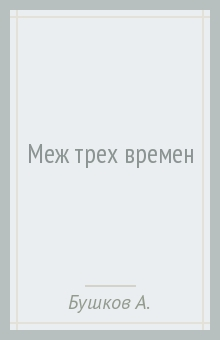 Меж трех времен - Александр Бушков